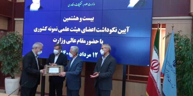 انتخاب جناب آقای دکتر نظامالدین مهدوی امیری به عنوان هیأتعلمی نمونه کشوری در سال تحصیلی ۱۳۹۹-۱۴۰۰
